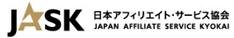 日本アフィリエイト・サービス協会